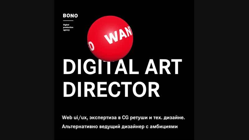 Bono Hiring Art Director