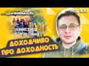 Инвест предложение от Ростовщика - назовите доходность (Нед.30)