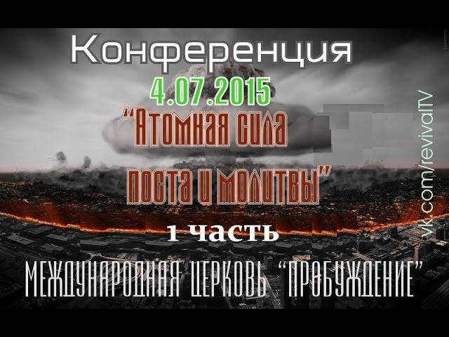 Шелудько Дмитрий - Атомная сила поста и молитвы 1 часть Бог ищет сосуды