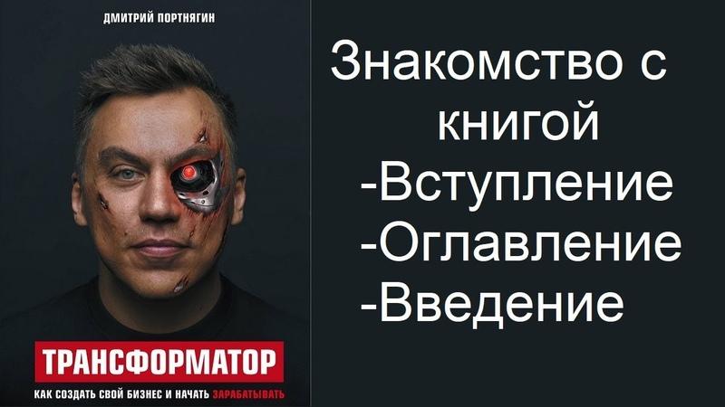 Трансформатор. Дмитрий Портнягин. Чтение книги/аудиокнига.