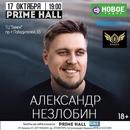 Александр Незлобин фото #44