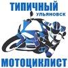 Типичный Ульяновский Мотоциклист