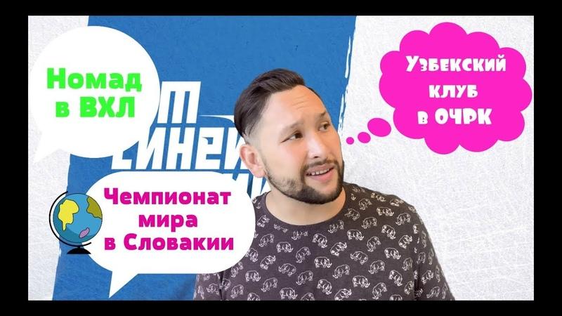 ЧМ в Словакии Номад в ВХЛ Узбекский клуб в ОЧРК Финал АЛХЛ в Алматы