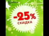 КОНКУРС 25% СКИДКА НА ВСЁ
