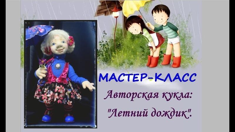 Мастер-класс: Авторская кукла: Летний дождь.