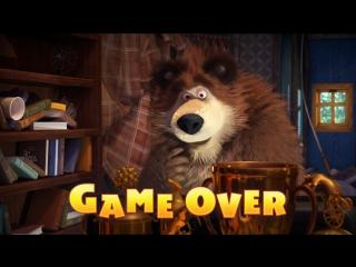 Маша и  Медведь - Серия 59 - Game Over