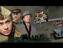 Смерть шпионам Крым - Трейлер (2008)