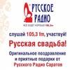 РУССКОЕ РАДИО 105.3 FM САРАТОВ OFFICIAL GROUP ✔