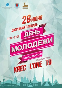 ДЕНЬ МОЛОДЕЖИ - 2014