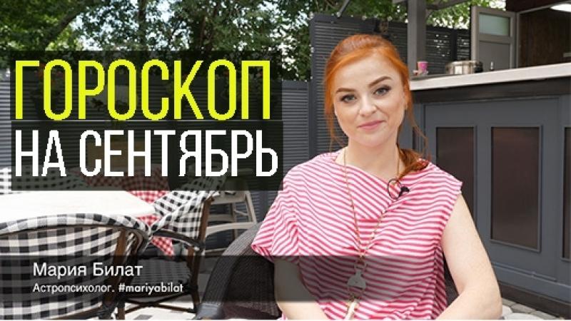 Гороскоп на сентябрь от Марии Билат и осенние новинки от гастробара CHAPLIN'S