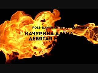 КАЧУРИНА АЛЁНА, ДЕВЯТАЯ МАЙЯ. Pole-dance artistic. Дети дуэт. Сибирские гонки по вертикали «4 Стихии»