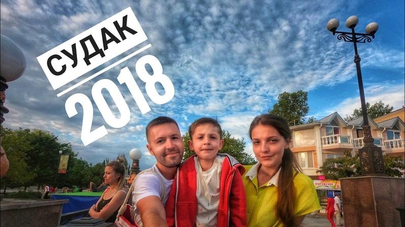 Наш отпуск. Судак. Крым. Сентябрь 2018