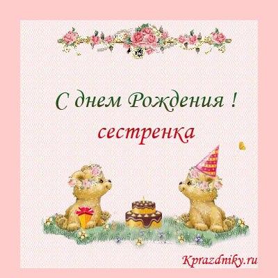 Поздравления с днем рождения женщине охрана труда 16