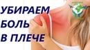 Болит плечо Практика Как быстро убрать боль в плече Николай Пейчев