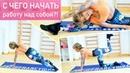 Юлия Смольная - Тренировка при диастазе, лишнем весе и больных коленях
