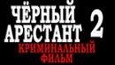 ОН ПОКРОШИЛ ЗЕКОВ ЧЁРНЫЙ АРЕСТАНТ 2 Крутой боевик 2019