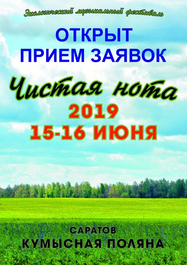Афиша Саратов Чистая нота-2019: прием заявок на участие