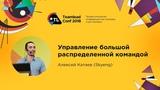 Управление большой распределенной командой Алексей Катаев (Skyeng)
