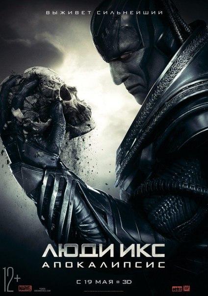 Люди Икс: Апокалипсис (премьера (РФ) 19 мая 2016) ТРЕЙЛЕР