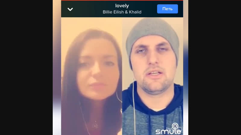 Lovely. Cover by Smule