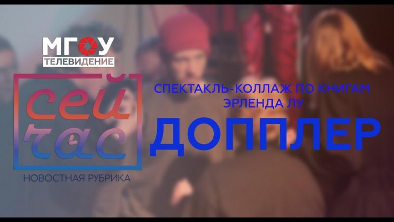 [Сей Час] Премьера спектакля Допплер