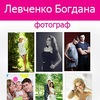 Фотограф Левченко Богдана