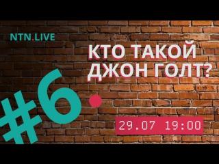 NTN.Live #6. КТО ТАКОЙ ДЖОН ГОЛТ?