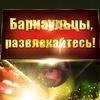 Барнаульцы, развлекайтесь!