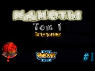 Warcraft 3 Идиоты - Том I прохождение. Вступление [#1]