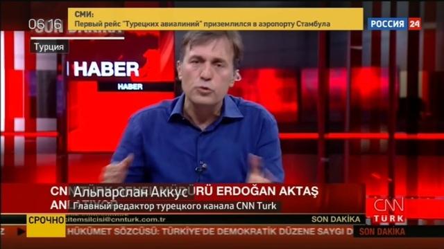 Новости на Россия 24 Главред CNN Turk нам угрожали оружием