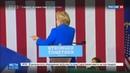 Новости на Россия 24 Трамп рассказал о журналистах лгунах и личном отношении к Клинтон