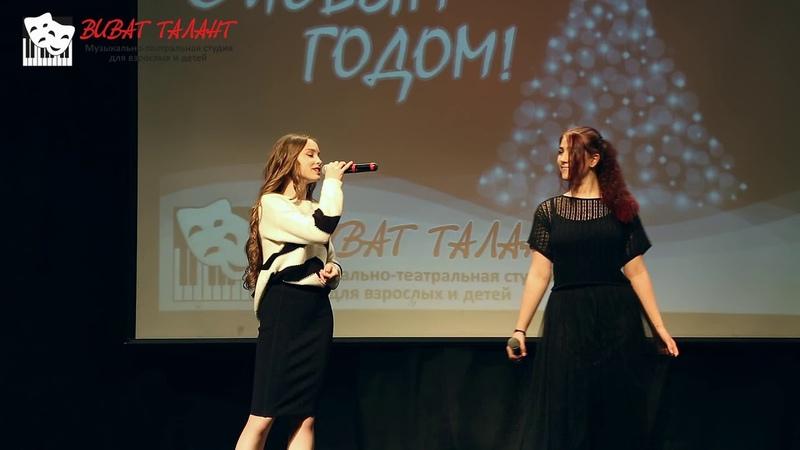 Новогодняя песня. Ксения Савчук, Елизавета Пустовалова