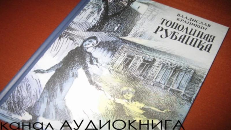 Сны детства или Полеты при луне (Тополиная рубашка) (1984, Владислав Крапивин). Аудиокнига