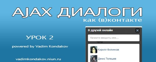 Делаем диалоги как вконтакте (Урок 02)