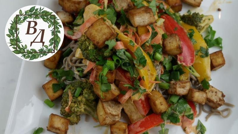 Тофу под соусом из Тахини и Лапша Соба Вкусный ужин за 30 минут