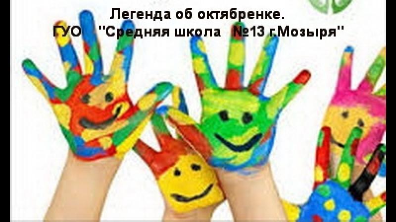 Видео ГУО Средняя школа №13 г.Мозыря