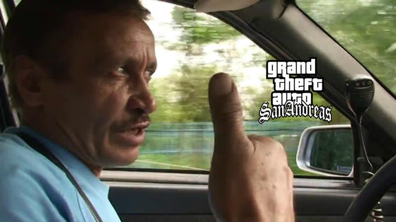 GTA DYOM История Таксиста