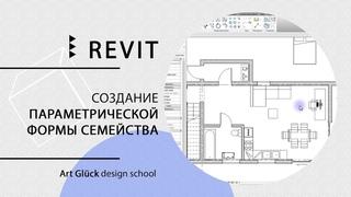 Revit. 1.3 Создание параметрической формы семейства