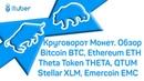 Круговорот Монет Обзор Bitcoin BTC Ethereum ETH Theta Token THETA Stellar XLM QTUM Emercoin EMC