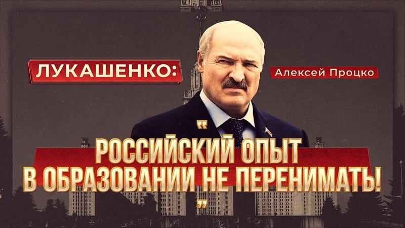 Лукашенко Российский опыт в образовании не перенимать Алексей Процко