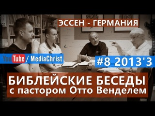 08/3/2013 - Библейские беседы с Отто Венделем