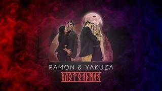RAMON & YAKUZA – Плотоядная (teaser)