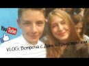 ☼ VLOG: Встреча с Димой Ермузевичем! ☼