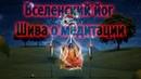 Вселенский йог Шива о медитации | Chenneling