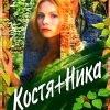 Костя+ Ника