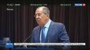 Новости на Россия 24 Лавров Запад хочет сохранить доминирование но второй холодной войны не будет