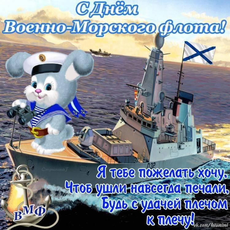 Поздравления с днем морского флота короткие проза
