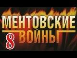 сериал Ментовские войны 8 сезон 7 и 8 серия