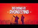 Большая игра Денниса Родмана в Пхеньяне / Dennis Rodman's Big Bang in PyongYang (2015)