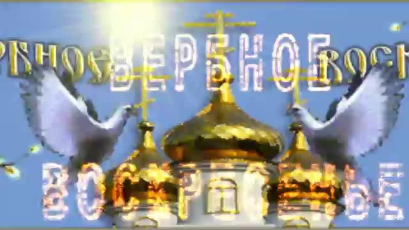 🌼 Поздравление с ВЕРБНЫМ ВОСКРЕСЕНЬЕМ😘🌷 Вербное Воскресенье Поздравления. Очень красивое Видео 🌷.mp4